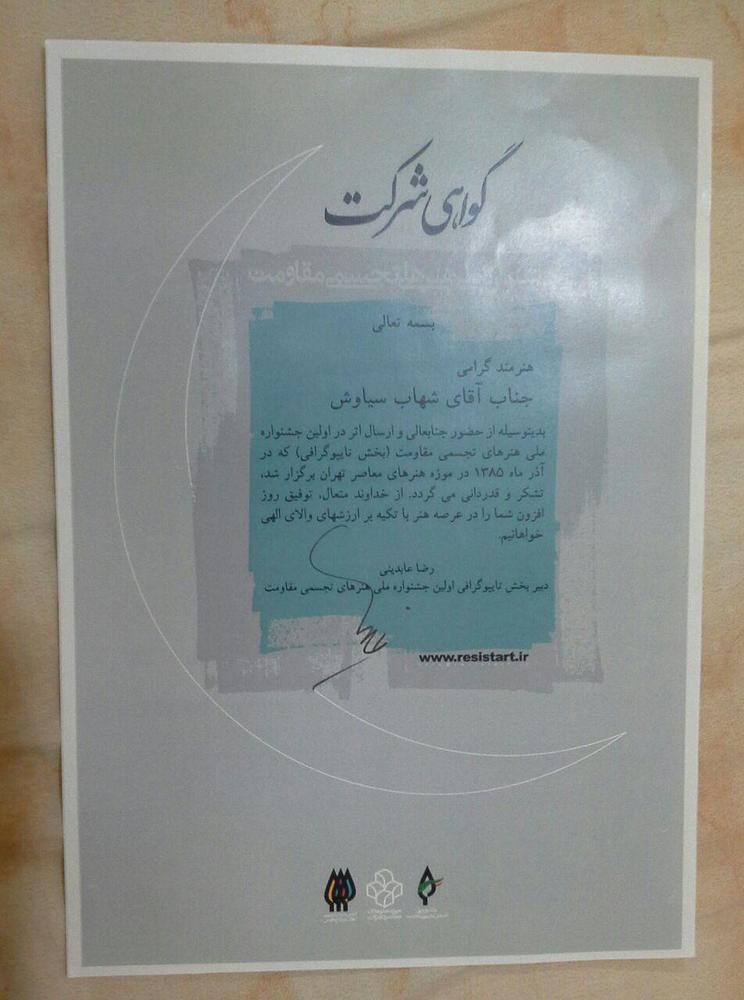 شهاب سیاوش - گواهی شرکت در نمایشگاه موزه هنرهای معاصر تهران