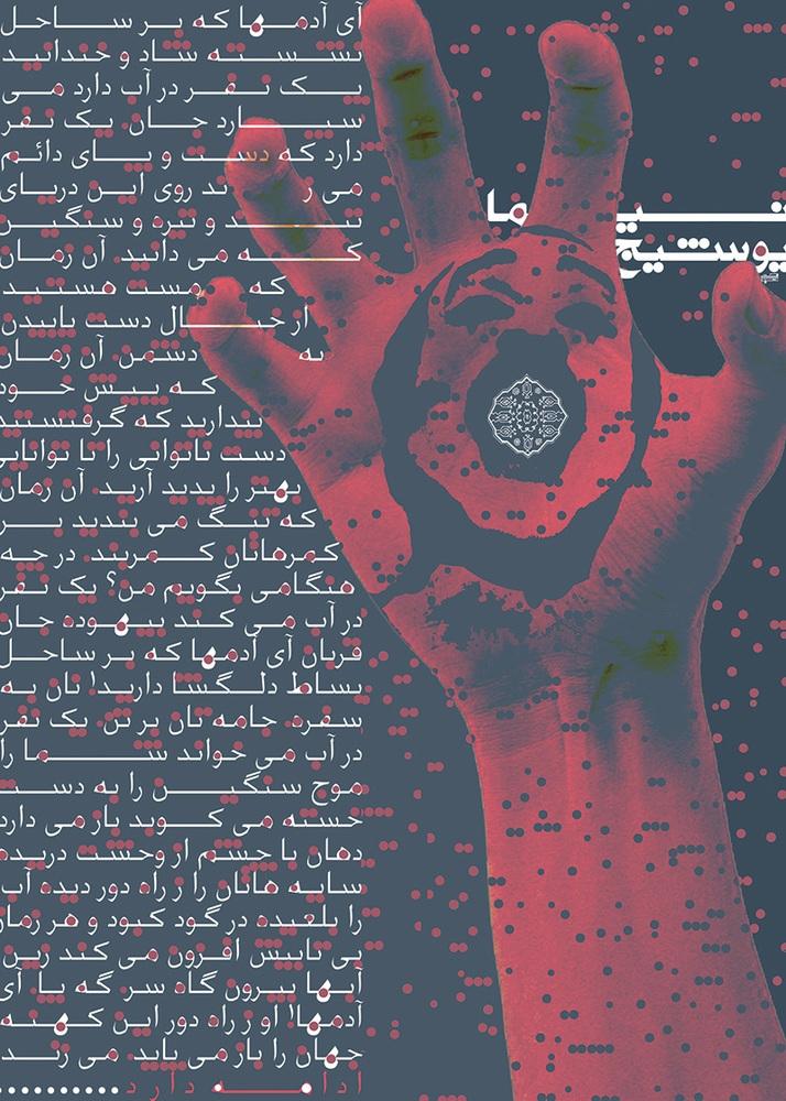 شهاب سیاوش - پوستر نیما یوشیج