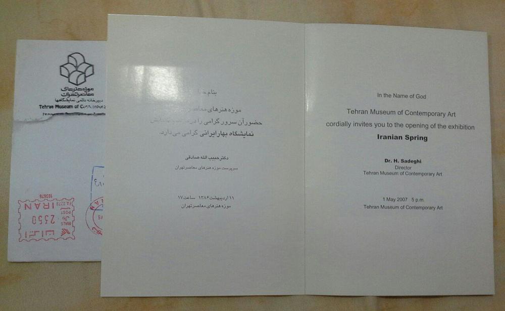 شهاب سیاوش - دعوتنامهٔ نمایشگاه بهار ایرانی
