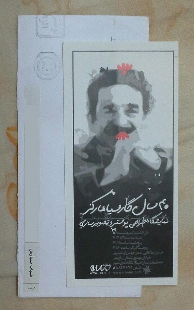 شهاب سیاوش - دعوتنامهٔ فراخوان پوستر گابریل گارسیا مارکز