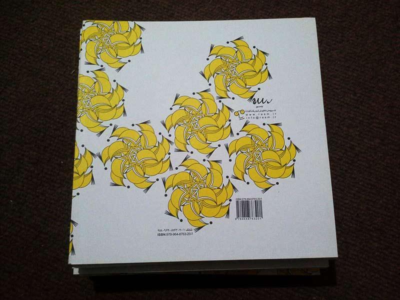شهاب سیاوش - نگارش کتاب «گرافیک و طنز» منتشر شده توسط انتشارات رسم