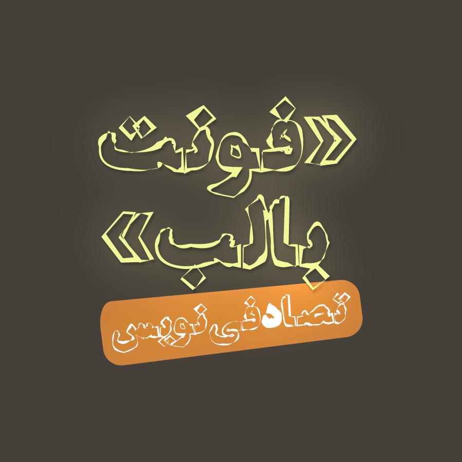 شهاب سیاوش - فونت فارسی سیاوش بالب