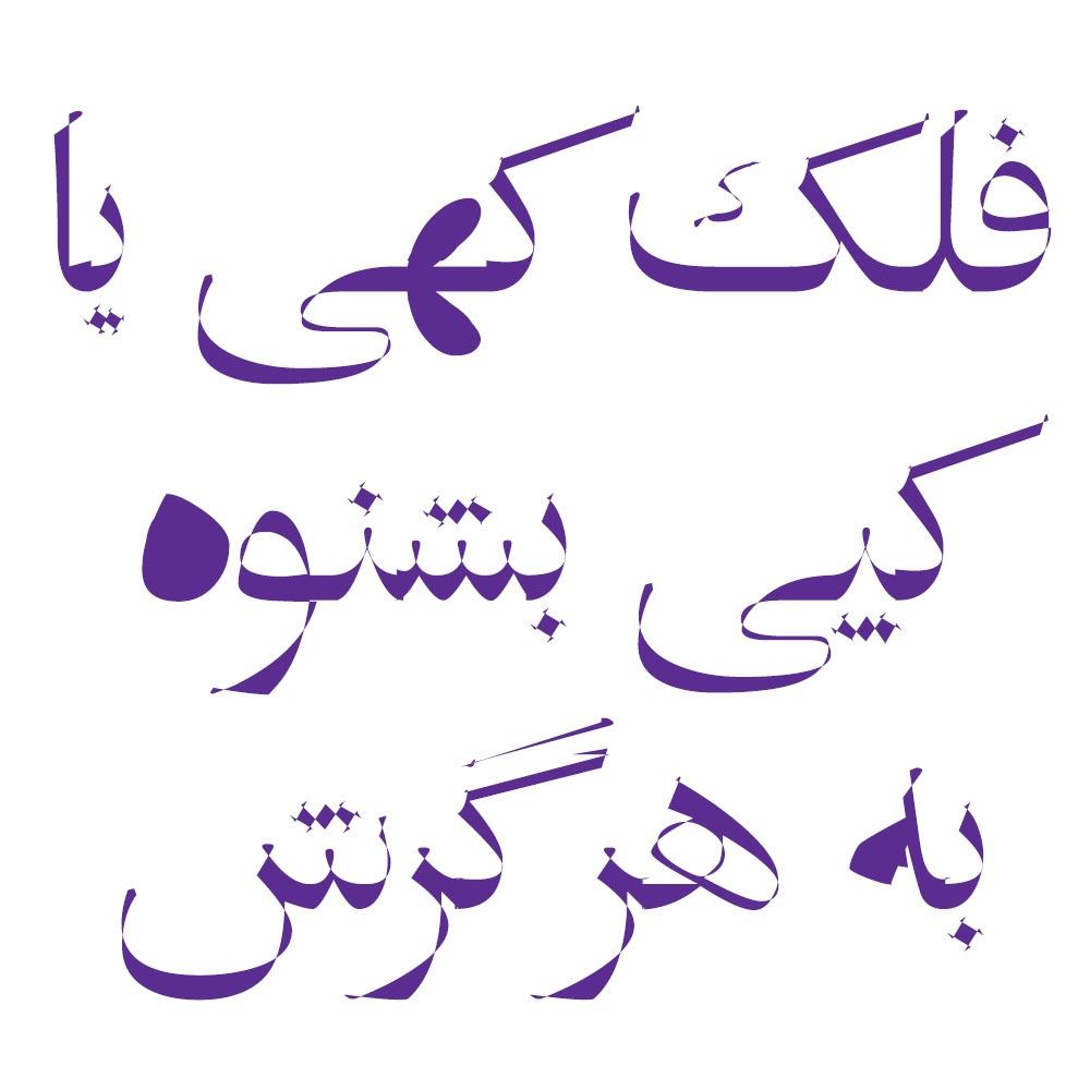 Download SI47ASH Ruby Persian Font