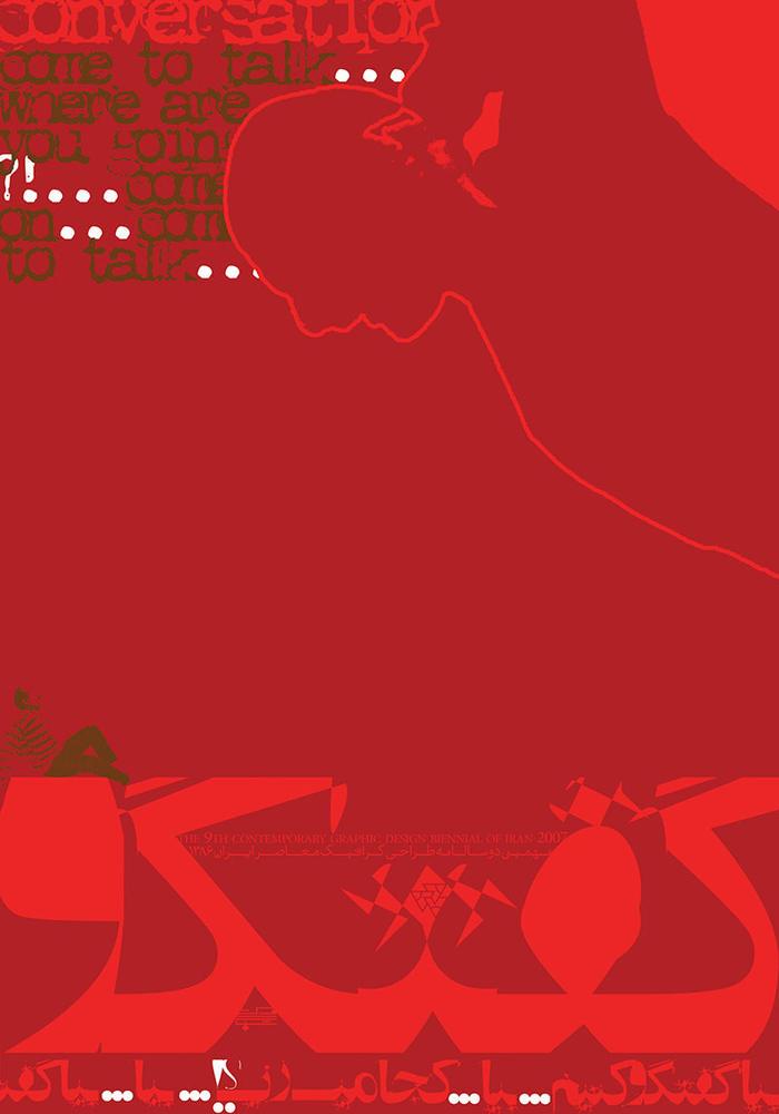 شهاب سیاوش - پوستر برای نهمین بینال گرافیک تهران