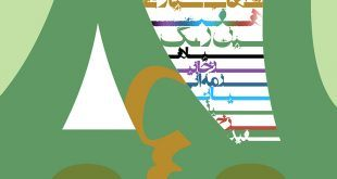 شهاب سیاوش - کارت پستال نوروزی ۱۳۸۶