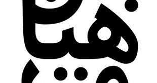 شهاب سیاوش - مقاله ها - تازهها - گفتگوها - روزنوشت ها