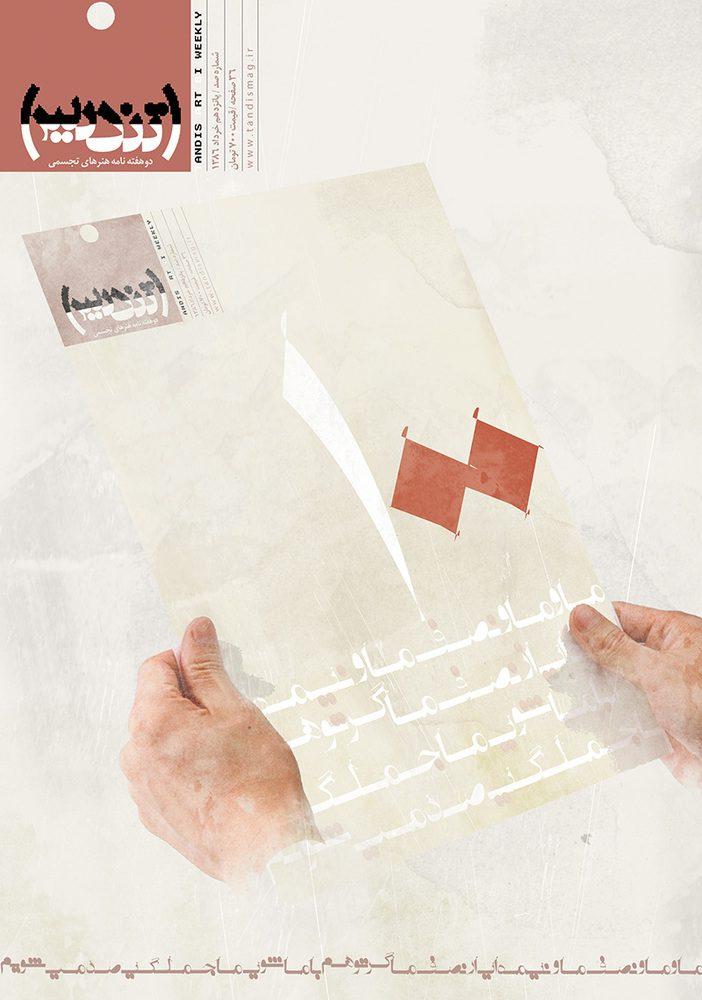 شهاب سیاوش - طرح جلد شماره ۱۰۰ نشریهٔ تندیس