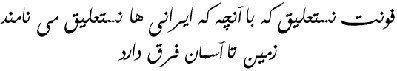 شهاب سیاوش - فونت نستعلیق پاکستانی