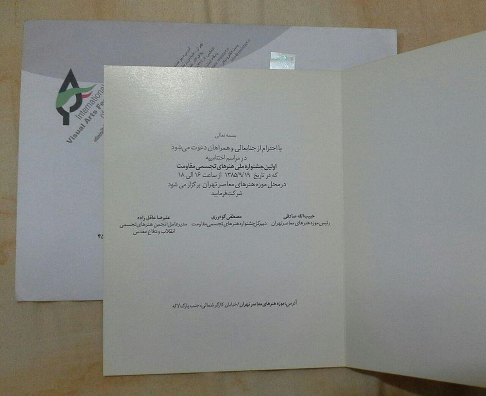 شهاب سیاوش - دعوتنامه موزه هنرهای معاصر تهران