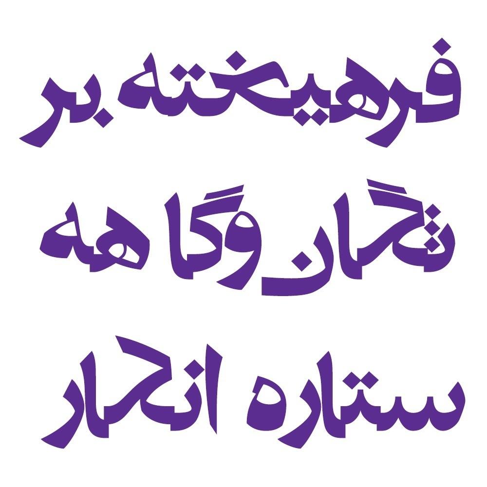 شهاب سیاوش - دانلود فونت فارسی سیاوش میترا دفرمد