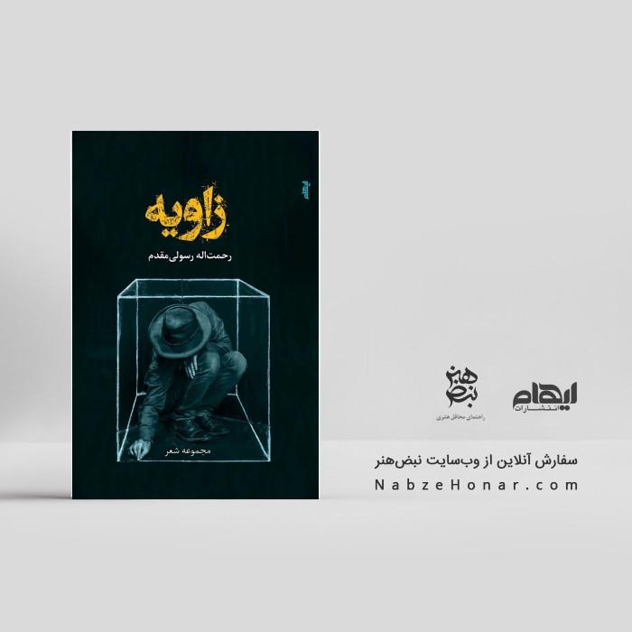 طراحی جلد کتابهای انتشارات ایهام با فونت سیاوش اسکرچ زر (طراح: ؟؟؟)