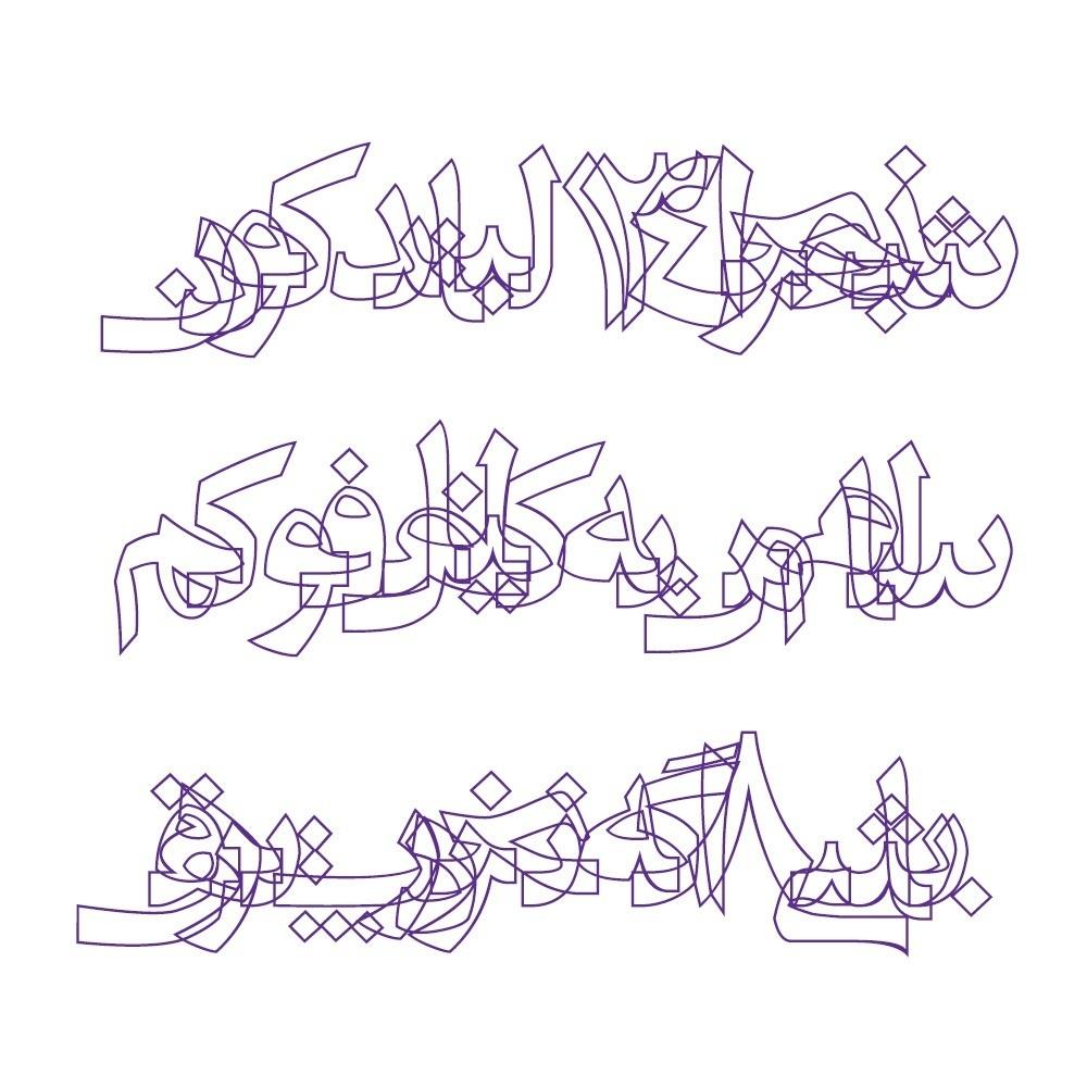 شهاب سیاوش - دانلود فونت فارسی سیاوش میترا دفرمد سی