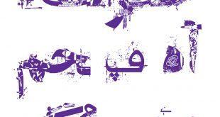 شهاب سیاوش - خرید فونت سیاوش دِرتی