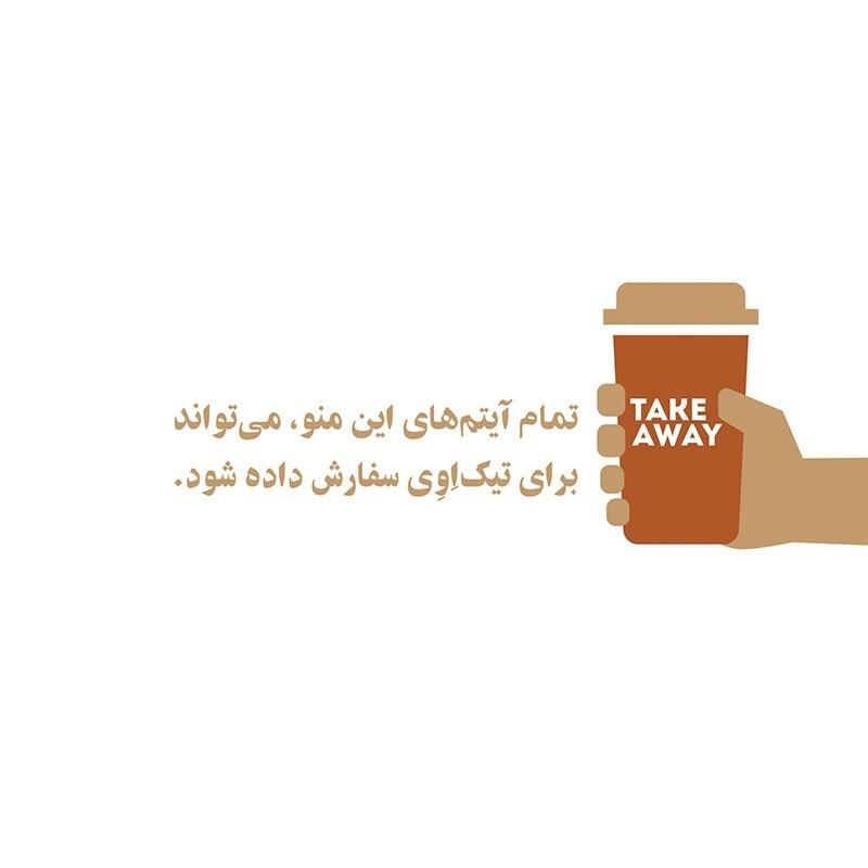شهاب سیاوش - منوی کافه موج نو