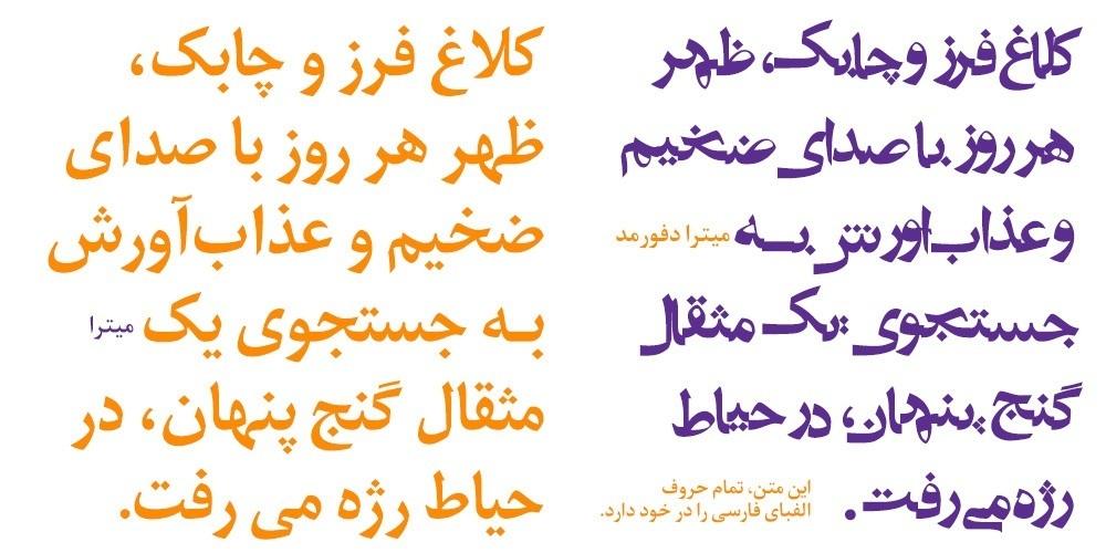 شهاب سیاوش - دانلود فونت فارسی سیاوش میترا دفرمد - مقایسه با میترا بولد