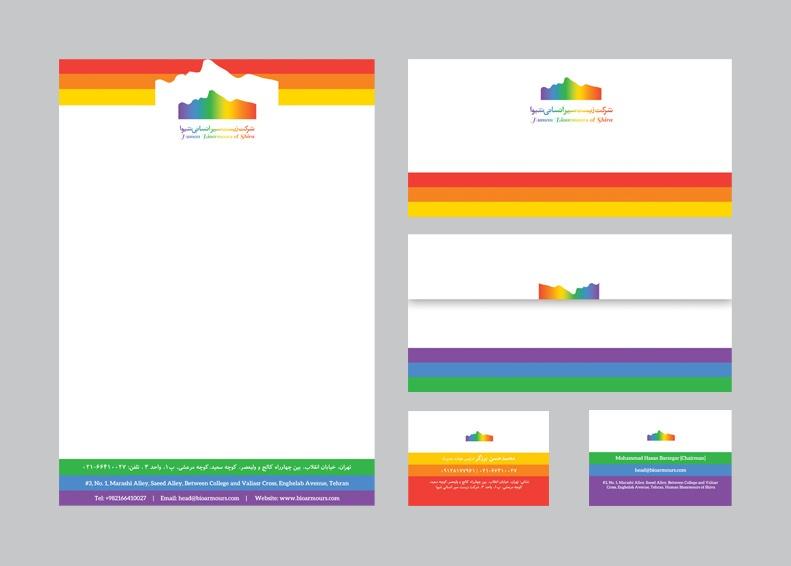 شهاب سیاوش - طراحی اوراق اداری شرکت زیست سپر انسانی شیوا