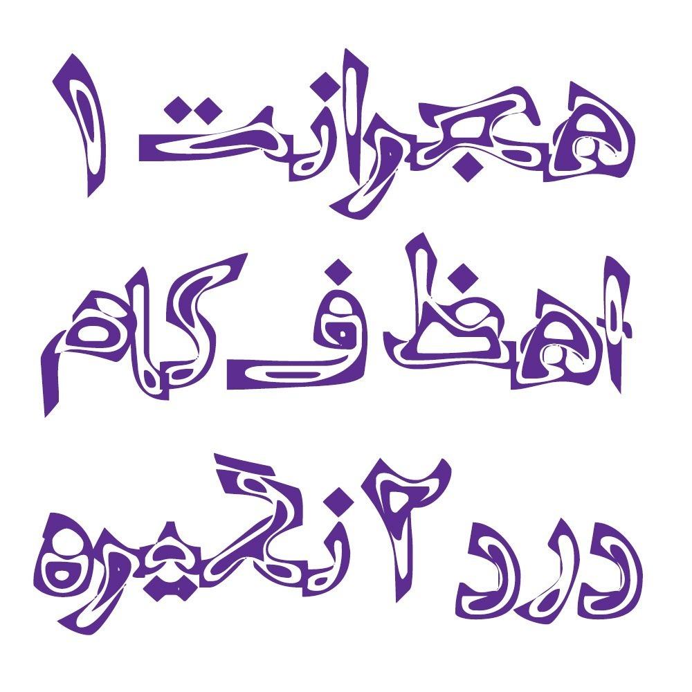 شهاب سیاوش - خرید فونت چند رنگ سیاوش میترا دفرمد آرجیبی - نسخه جایگزین سیاه و سفید