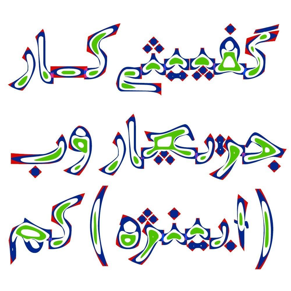 شهاب سیاوش - خرید فونت چند رنگ سیاوش میترا دفرمد آرجیبی