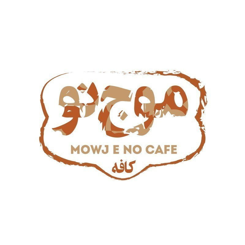 شهاب سیاوش - لوگوی کافه موج نو
