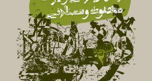 شهاب سیاوش - فونت فارسی سیاوش درتی عادی و لایت