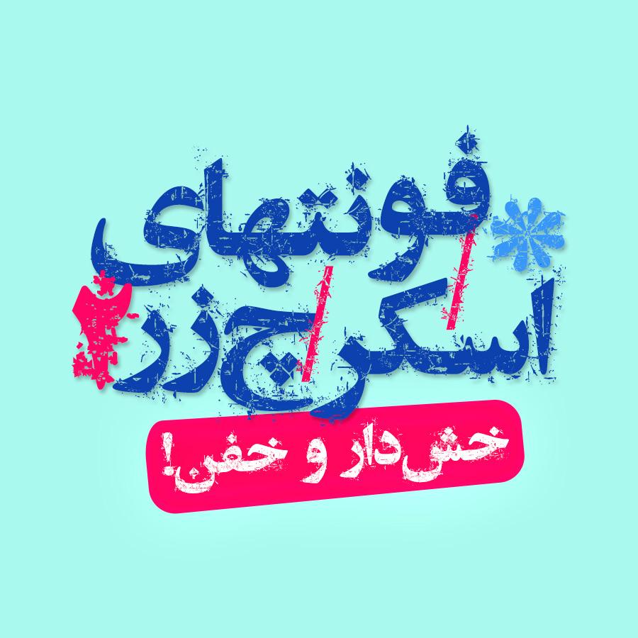 شهاب سیاوش - فونت فارسی سیاوش اسکرچ زر عادی و سیاه