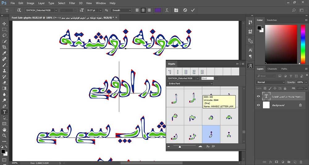 شهاب سیاوش - خرید فونت فارسی «چند رنگ» سیاوش میترا دفرمد آرجیبی