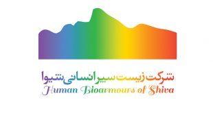 شهاب سیاوش - طراحی لوگوی شرکت زیست سپر انسانی شیوا