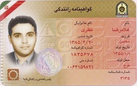 شهاب سیاوش - گواهینامهٔ راهنمایی ایرانی
