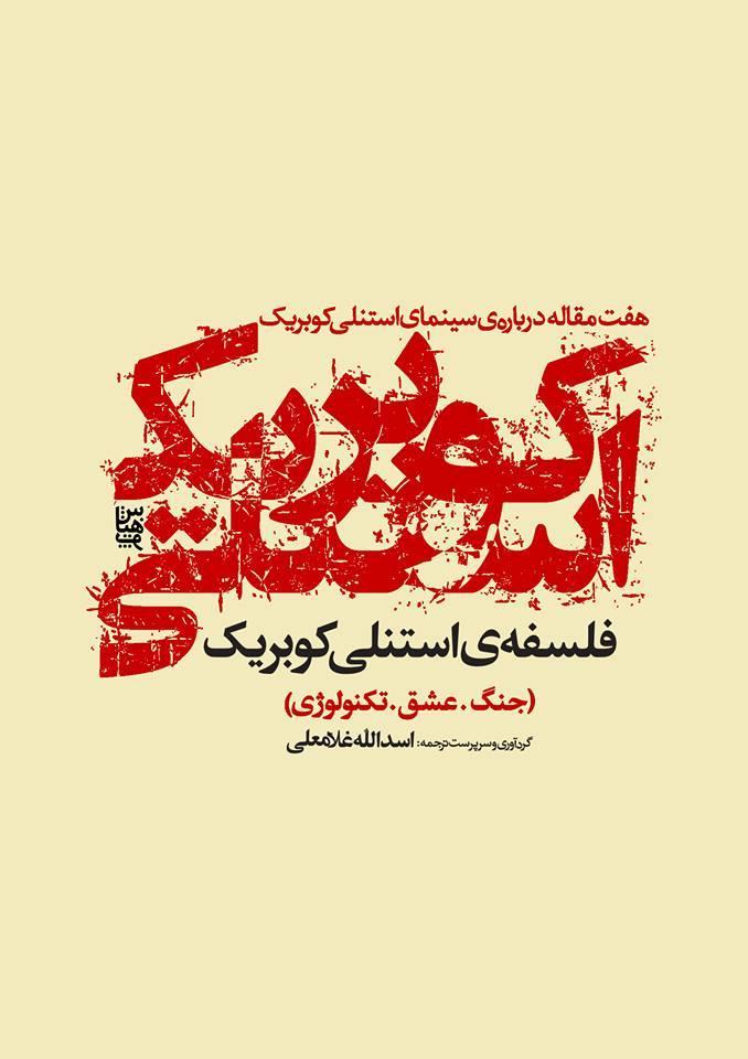 شهاب سیاوش - طراحی جلد کتابهای سینمایی نشر رسم