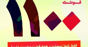 فروشگاه فونت فارسی سیاوش
