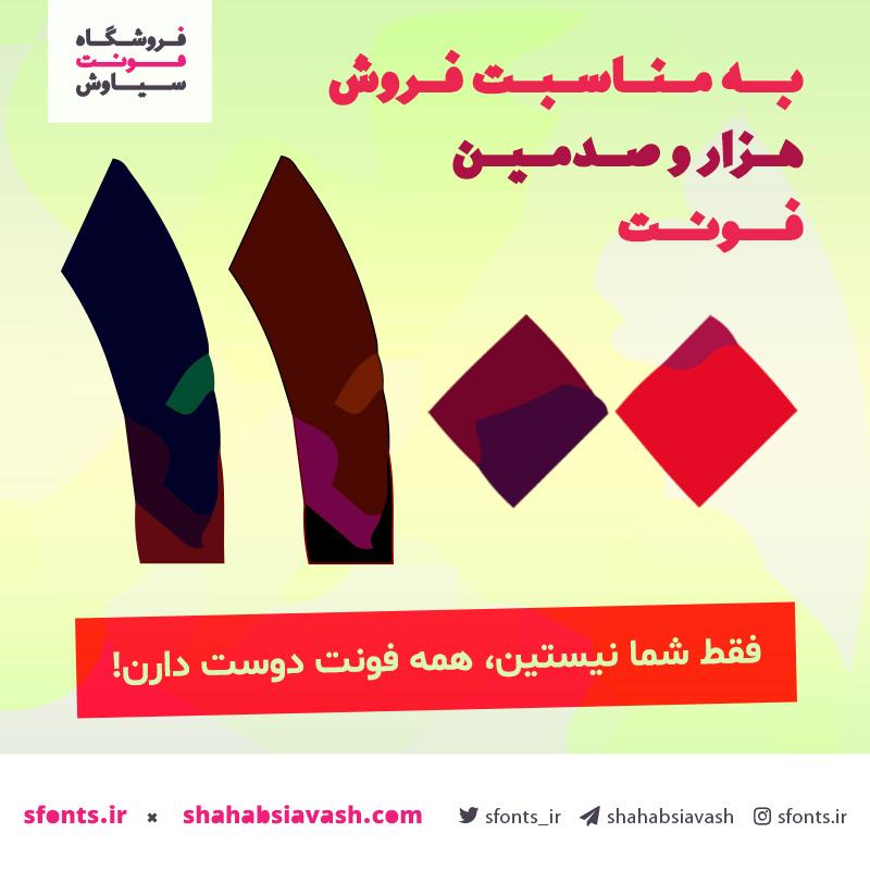 دهها فونت فارسی و لاتین سیاوش در بستههای تخفیفی ویژه