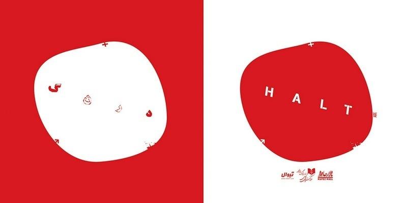 شهاب سیاوش - پوستر، بروشور و بنر برای نمایش «درنگ»
