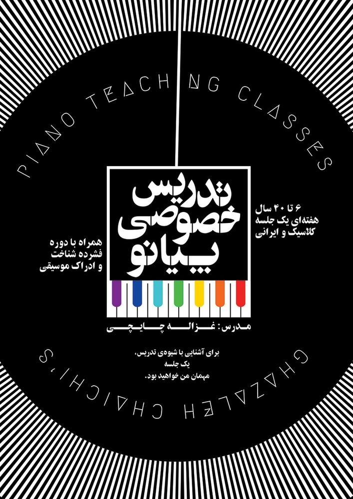 شهاب سیاوش - پوستری برای تدریس خصوصی پیانو