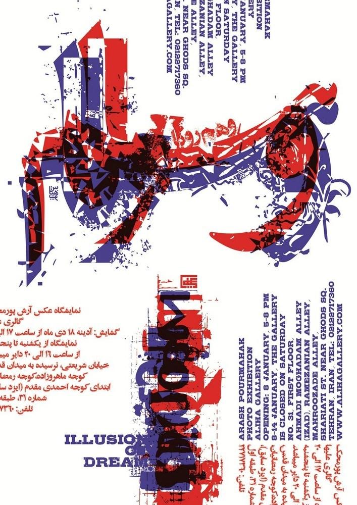 پوستر و بروشور برای نمایشگاه عکس «وهم رویا»