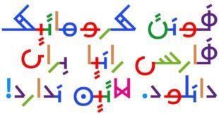 شهاب سیاوش - دانلود فونت فارسی «چند رنگ» Runya