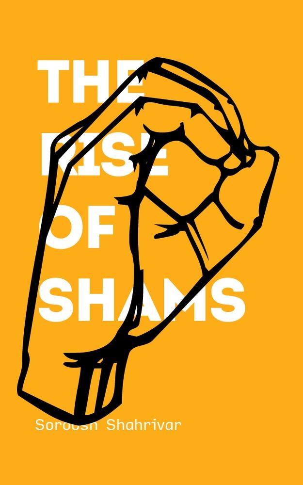 شهاب سیاوش - اتودهایی برای جلد کتاب The Rise of Shams