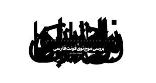 شهاب سیاوش - بررسی موج نوی فونت فارسی