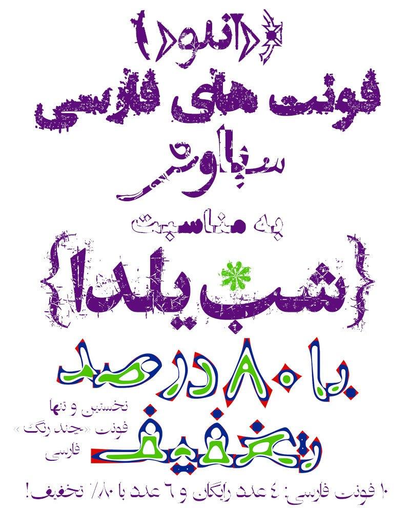 شهاب سیاوش - فروشگاه فونت فارسی - تخفیف ویژه شب یلدا: ۸۰٪