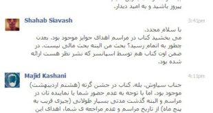 شهاب سیاوش - از تبخیر جوایز تا انجماد اخلاق؛ تجربهٔ شخصی از سرقت جوایز هنری
