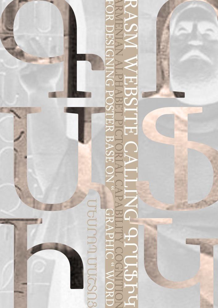 شهاب سیاوش - تایپوگرافیهایی در شناسایی قابلیتهای الفبای ارمنی