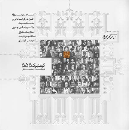 شهاب سیاوش - پوسترهایی برای فراخوان «گوتنبرگ ۵۵۵» و چاپ آثار در کتاب
