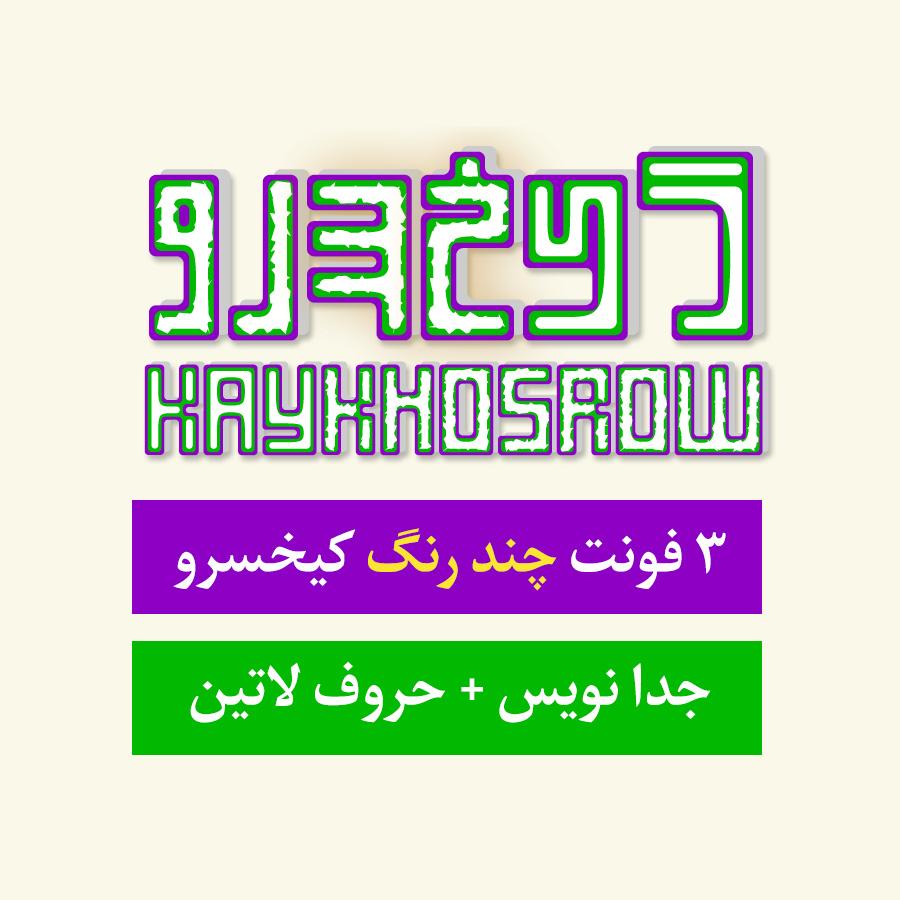 شهاب سیاوش - فونتهای «چند رنگ» فارسی و لاتین کیخسرو