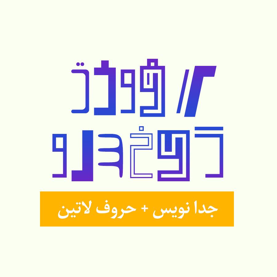 شهاب سیاوش - ۱۲ فونت فارسی و لاتین جدا نویس کیخسرو