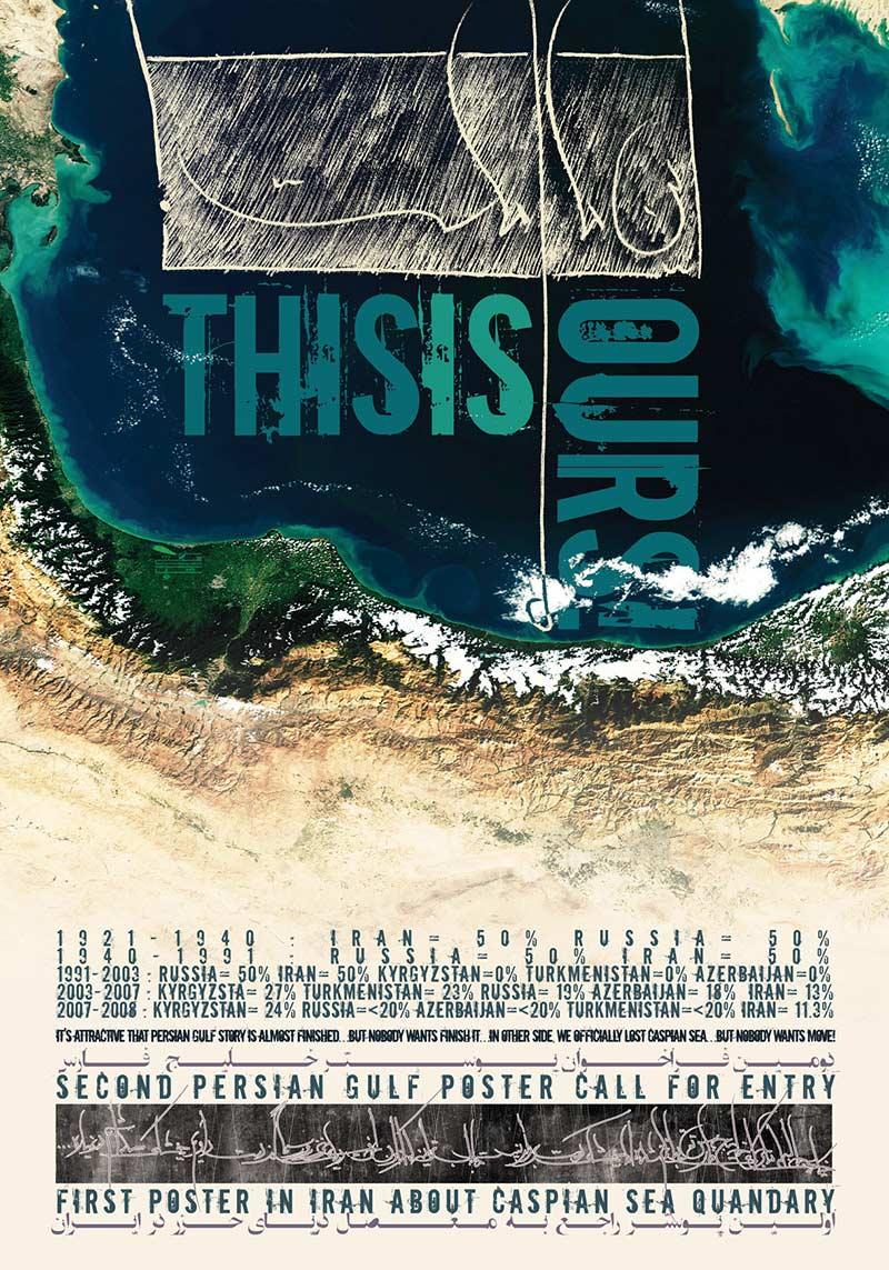 شهاب سیاوش - پوستری برای فراخوان «خلیج فارس» و اشاره به معضل «دریای خزر»!