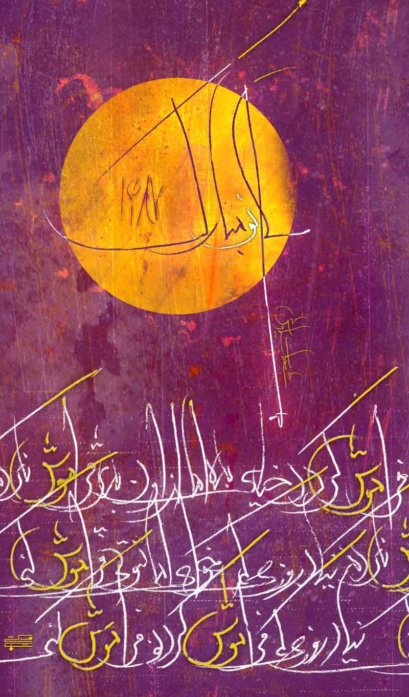 شهاب سیاوش - کارت پستال نوروزی سال ۱۳۸۷ و انتشار در خط فوندیشن