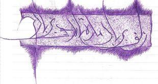 شهاب سیاوش - گالری دوم خودکارنگاری ها