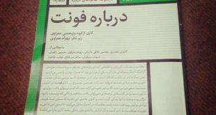 شهاب سیاوش - یکی از نویسندگان کتاب «دربارهٔ فونت» و ماجرای سرقت ادبی ناشر