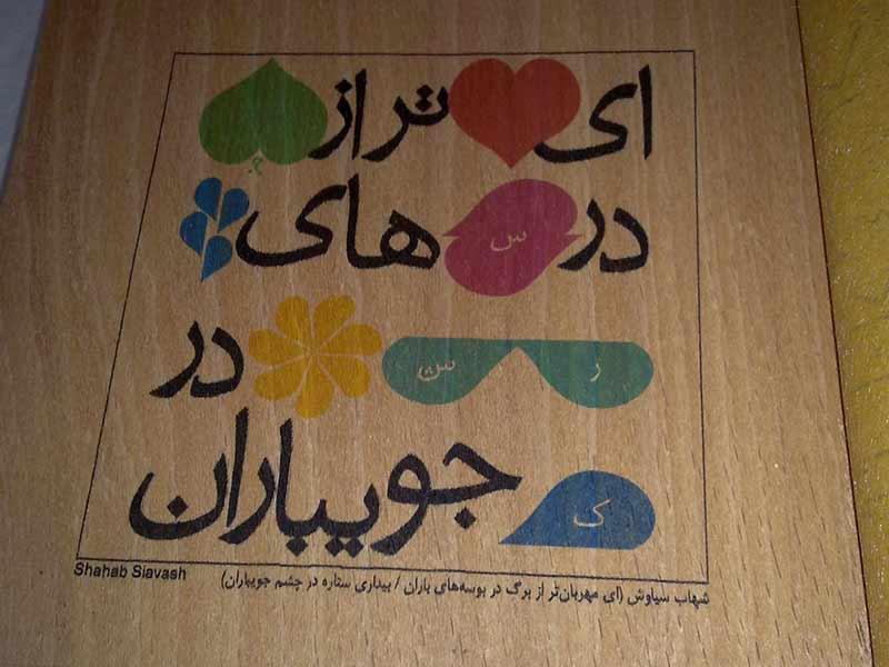 شهاب سیاوش - داوری و انتخاب آثار نخستین کتاب چوبی گرافیک ایران