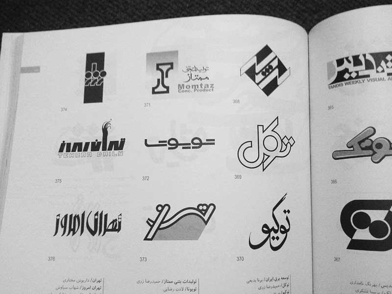 شهاب سیاوش - حضور در کتاب «لوگوتایپهای ایرانی» با چند لوگوی قدیمی