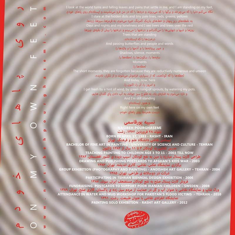شهاب سیاوش - پوستر، کارت دعوت و بنر برای نمایشگاه تصویرسازی «روی پاهای خودم»